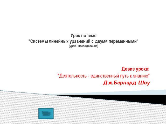 """Урок по теме """"Системы линейных уравнений с двумя переменными"""" (урок - исследо..."""