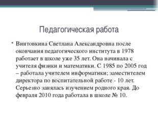 Педагогическая работа Винтовкина Светлана Александровна после окончания педаг