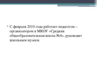 С февраля 2010 года работает педагогом – организатором в МКОУ «Средняя общео