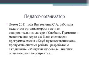 Педагог-организатор Летом 2011 года Винтовкина С.А. работала педагогом-органи