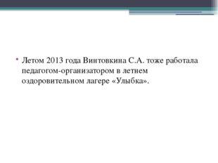 Летом 2013 года Винтовкина С.А. тоже работала педагогом-организатором в летн