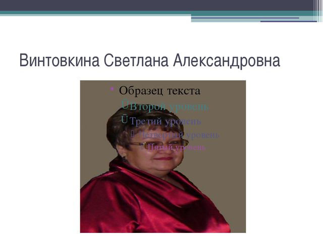 Винтовкина Светлана Александровна