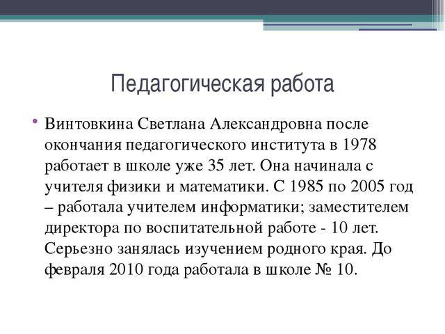 Педагогическая работа Винтовкина Светлана Александровна после окончания педаг...