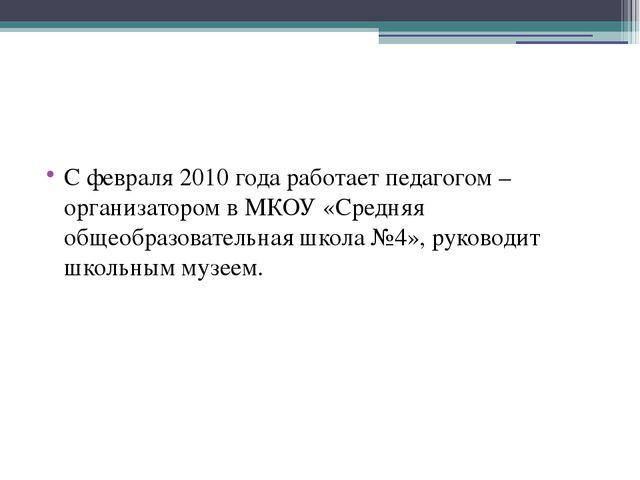 С февраля 2010 года работает педагогом – организатором в МКОУ «Средняя общео...