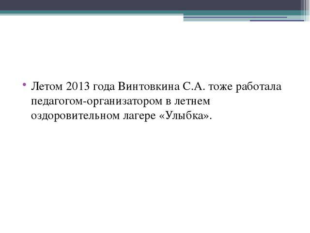 Летом 2013 года Винтовкина С.А. тоже работала педагогом-организатором в летн...