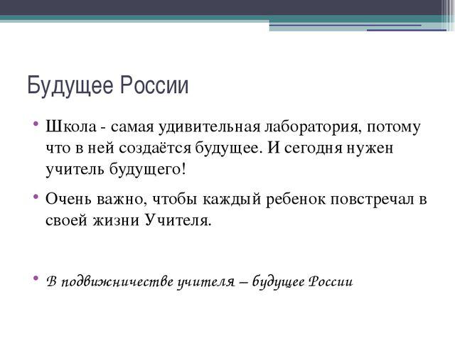 Будущее России Школа - самая удивительная лаборатория, потому что в ней созда...