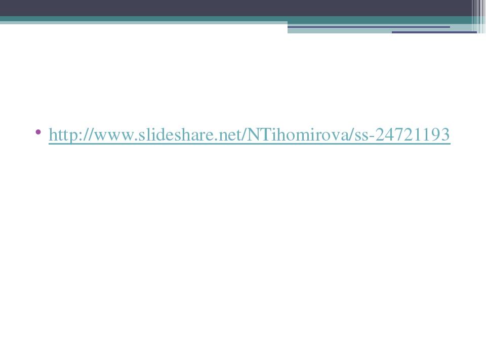 http://www.slideshare.net/NTihomirova/ss-24721193