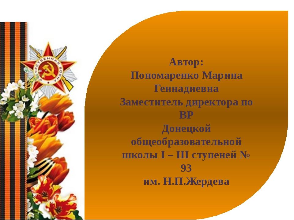 Автор: Пономаренко Марина Геннадиевна Заместитель директора по ВР Донецкой о...