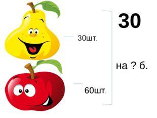 30шт. 60шт. на ? б. 30
