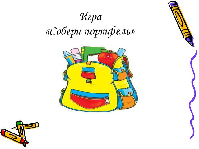 Игра «Собери портфель»