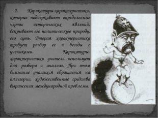 2. Карикатуры-характеристики, которые подчеркивают определенные черты истори
