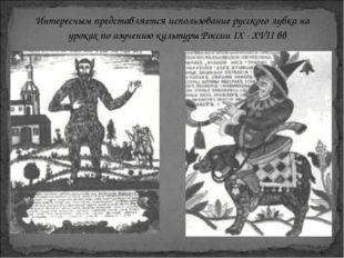 Интересным представляется использование русского лубка на уроках по изучению