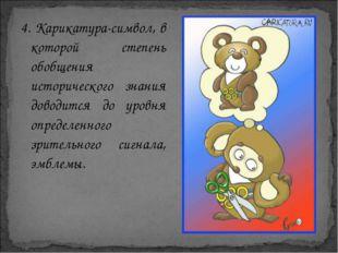 4. Карикатура-символ, в которой степень обобщения исторического знания доводи