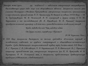 Эпигра́мма (греч. επίγραμμα «надпись») — небольшое сатирическое стихотворение