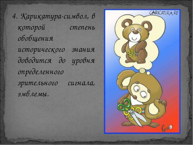 4. Карикатура-символ, в которой степень обобщения исторического знания доводи...
