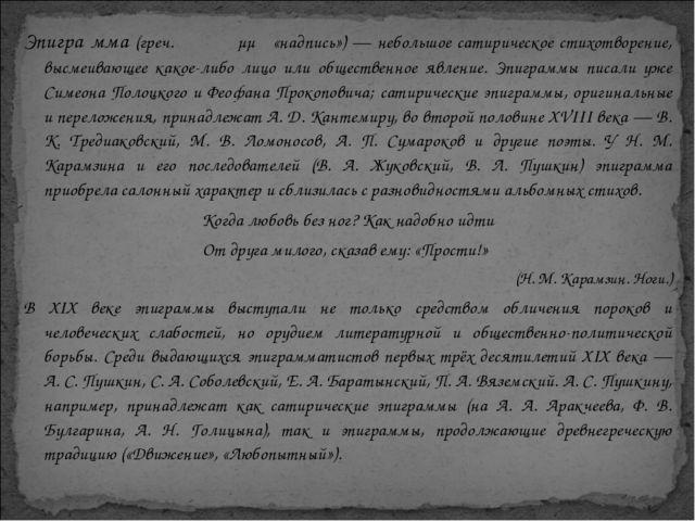 Эпигра́мма (греч. επίγραμμα «надпись») — небольшое сатирическое стихотворение...
