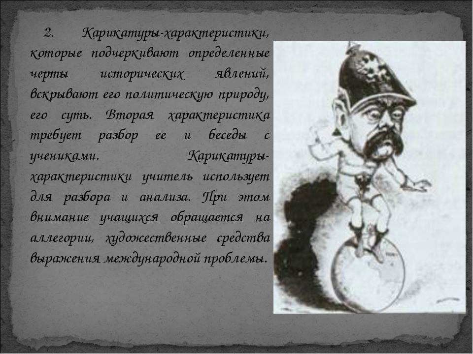 2. Карикатуры-характеристики, которые подчеркивают определенные черты истори...