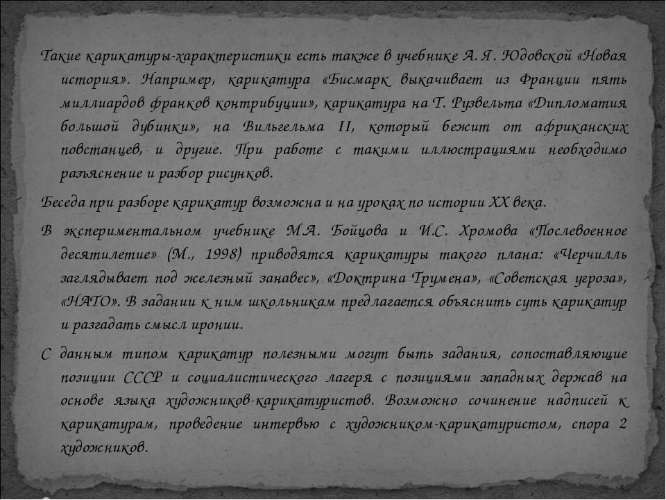 Такие карикатуры-характеристики есть также в учебнике А. Я. Юдовской «Новая...