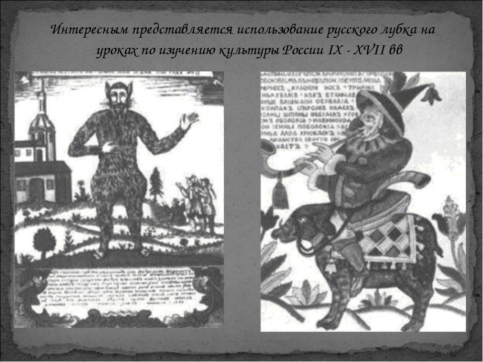 Интересным представляется использование русского лубка на уроках по изучению...