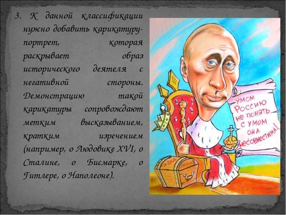 3. К данной классификации нужно добавить карикатуру-портрет, которая раскрыва...