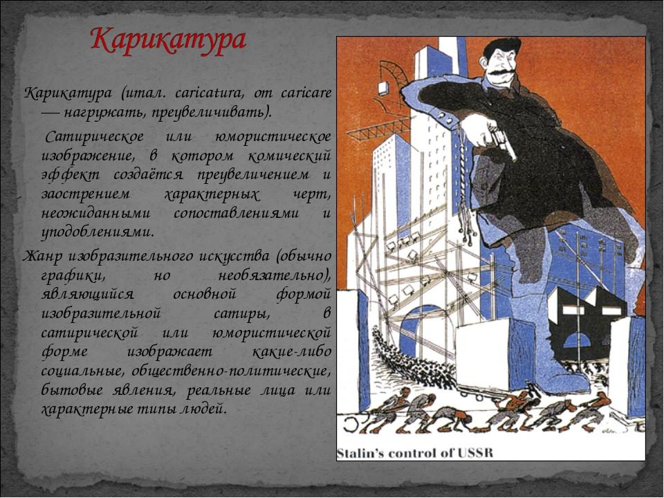 Карикатура (итал. caricatura, от caricare — нагружать, преувеличивать). Сати...