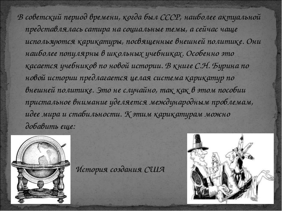 В советский период времени, когда был СССР, наиболее актуальной представлялас...