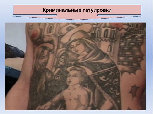 Криминальные татуировки