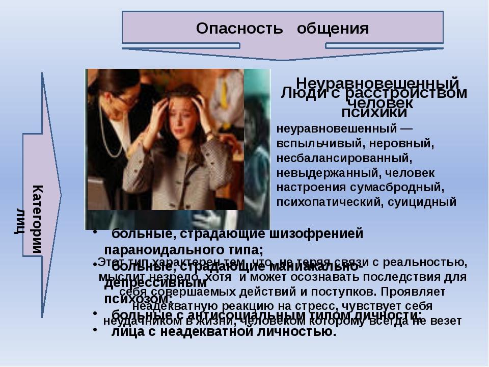 Опасность общения Категории лиц Неуравновешенный человек неуравновешенный — в...