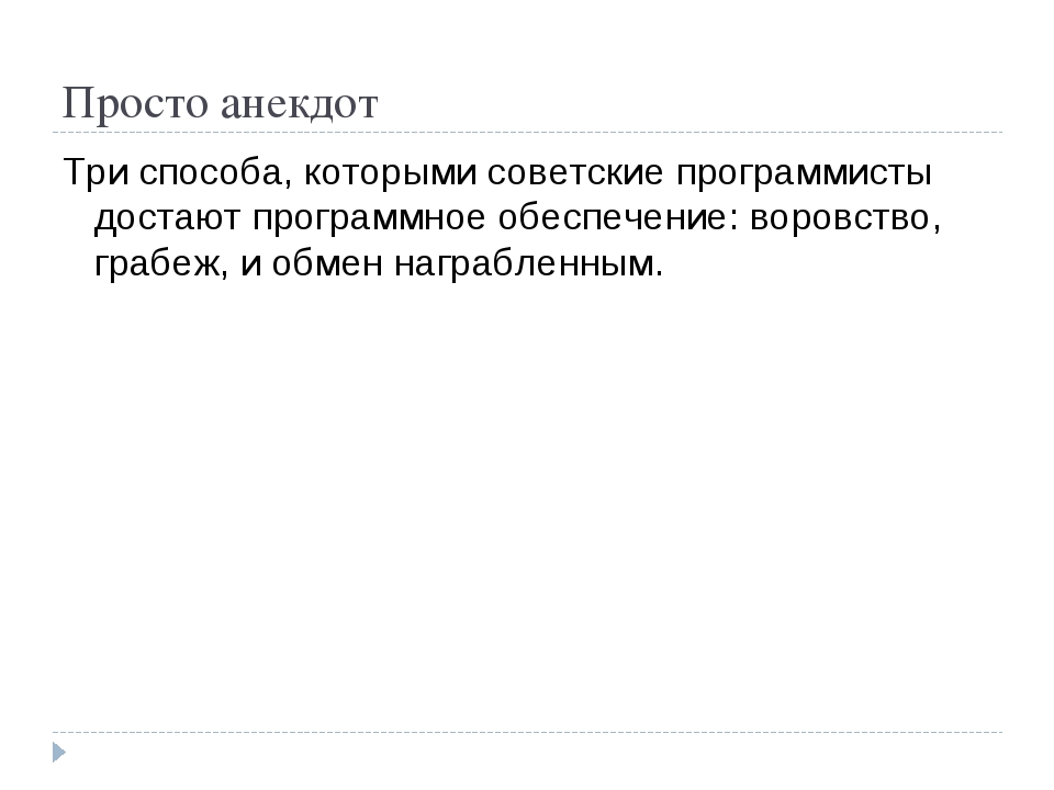 Просто анекдот Три способа, которыми советские программисты достают программн...