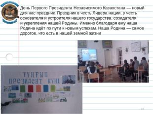 * День Первого Президента Независимого Казахстана— новый для нас праздник. П