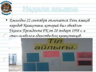 Ежегодно 22 сентября отмечается День языков народов Казахстана, который был о