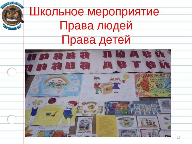Школьное мероприятие Права людей Права детей *