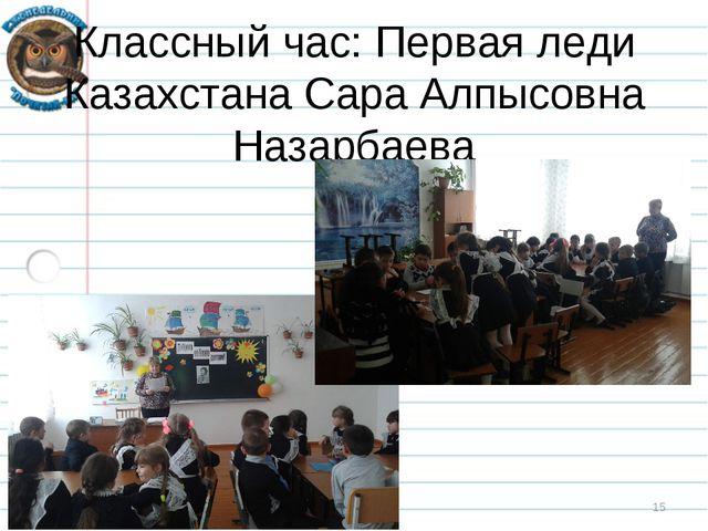 Классный час: Первая леди Казахстана Сара Алпысовна Назарбаева *