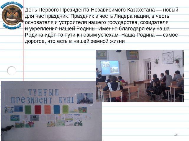 * День Первого Президента Независимого Казахстана— новый для нас праздник. П...