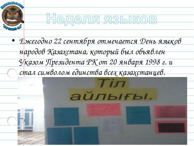 Ежегодно 22 сентября отмечается День языков народов Казахстана, который был о...