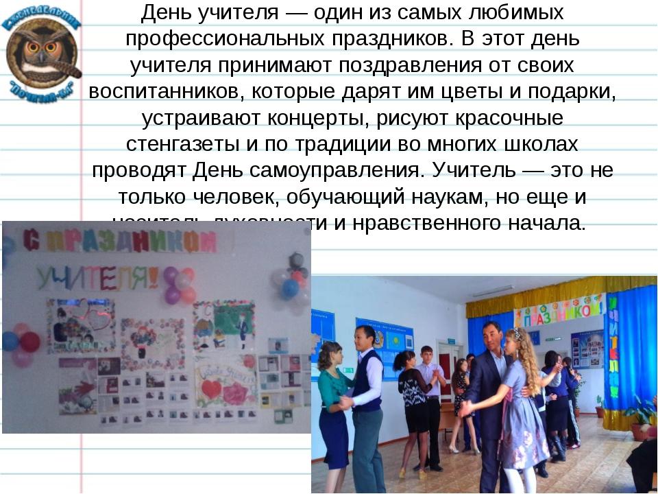 День учителя — один из самых любимых профессиональных праздников. В этот ден...