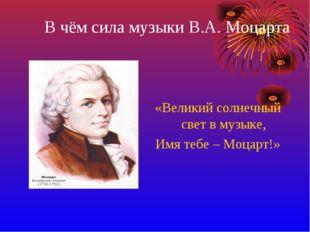 В чём сила музыки В.А. Моцарта «Великий солнечный свет в музыке, Имя тебе – М