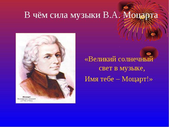 В чём сила музыки В.А. Моцарта «Великий солнечный свет в музыке, Имя тебе – М...