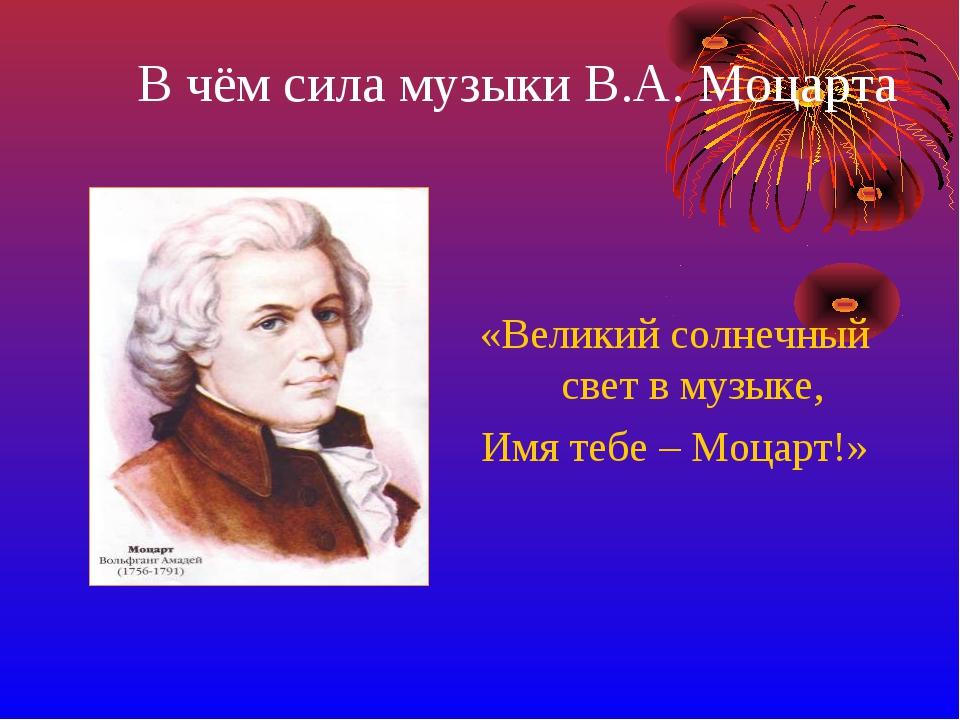 «песенка о моцарте» – как раз о родине и боге, и немудрено, что опереться на авторские пояснения мы тут не сможем.