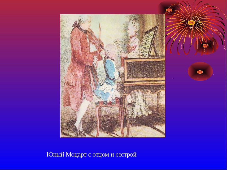 Юный Моцарт с отцом и сестрой