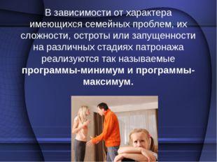 В зависимости от характера имеющихся семейных проблем, их сложности, остроты