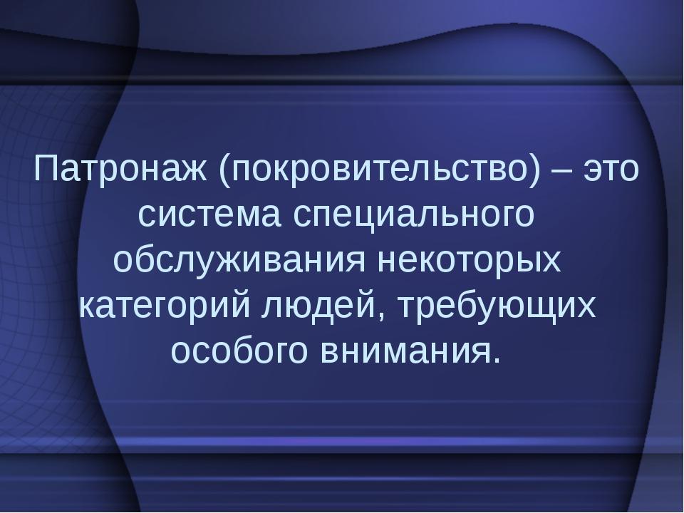 Патронаж (покровительство) – это система специального обслуживания некоторых...