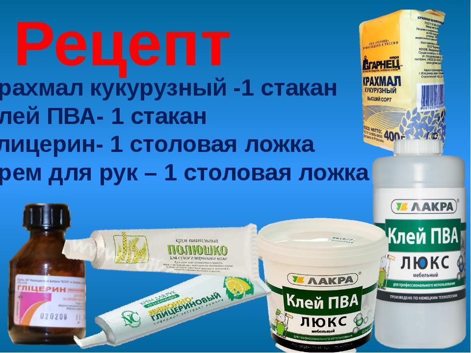 Рецепт Крахмал кукурузный -1 стакан Клей ПВА- 1 стакан Глицерин- 1 столовая л...