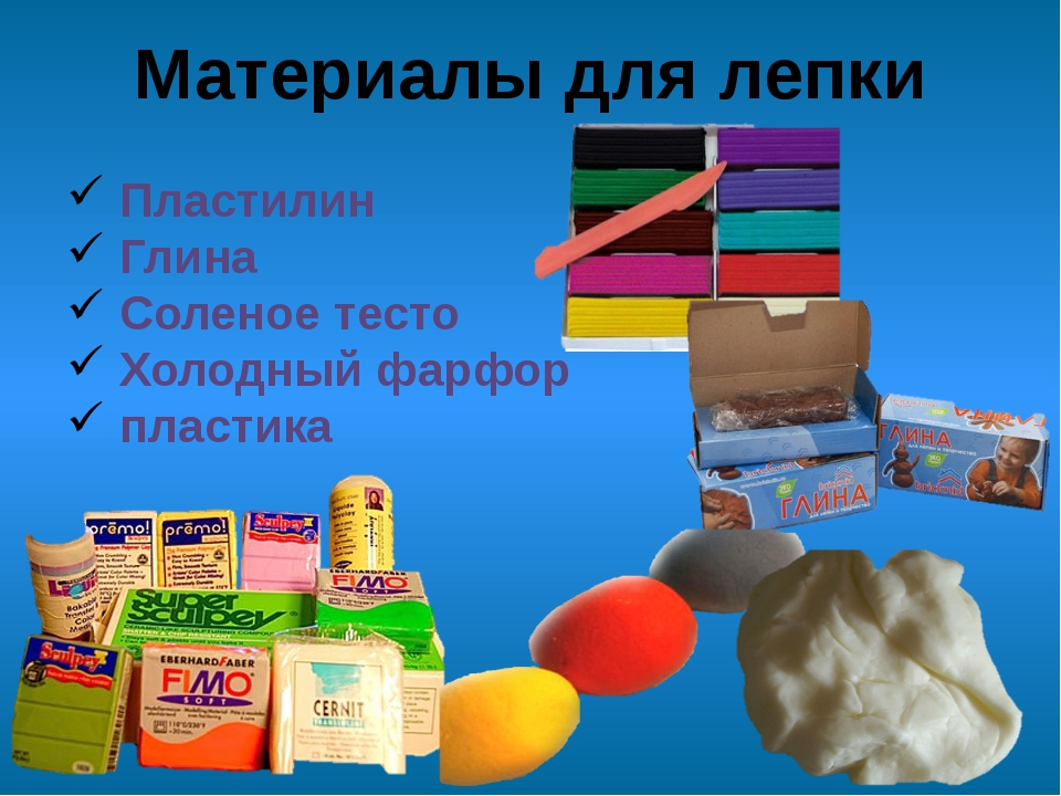 Материалы для лепки Пластилин Глина Соленое тесто Холодный фарфор пластика