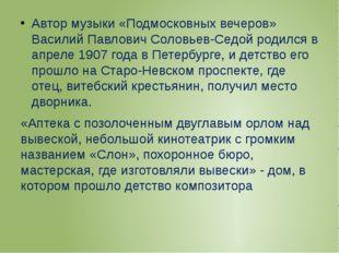 Автор музыки «Подмосковных вечеров» Василий Павлович Соловьев-Седой родился
