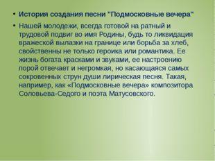 """История создания песни """"Подмосковные вечера"""" Нашей молодежи, всегда готовой"""