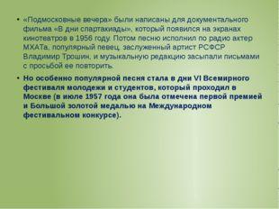 «Подмосковные вечера» были написаны для документального фильма «В дни спарта