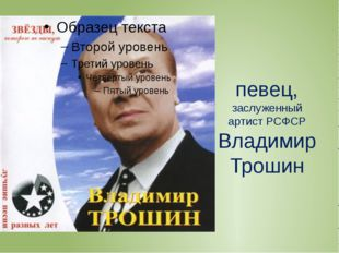 певец, заслуженный артист РСФСР Владимир Трошин