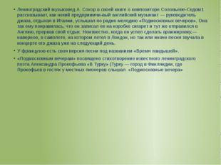 Ленинградский музыковед А. Сохор в своей книге о композиторе Соловьеве-Седом