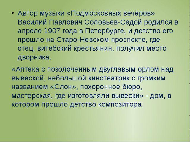 Автор музыки «Подмосковных вечеров» Василий Павлович Соловьев-Седой родился...